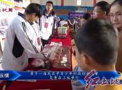 第十一届龙岩市青少年科技创新大赛复赛在上杭隆重举行