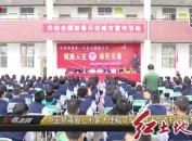 中国禁毒爱心形象大使戴文军走进永定农村开展禁毒宣讲