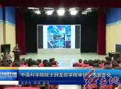 中国科学院院士到龙岩学院举行学术报告会