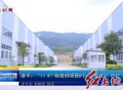 """漳平:""""11.8""""拟签约项目8个 总投资31.95亿元"""