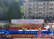 漳平:举办首届捕鱼节