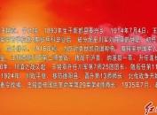 王铭章:以身殉国为民族争光