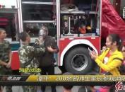 漳平:200余名师生家长参观消防站