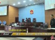 漳平:一审判决一起恶势力集团犯罪案件
