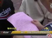 漳平:开展法制宣传进校园活动