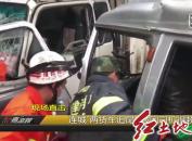 连城:两货车追尾   被困司机得救