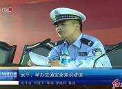 武平:举办交通安全知识讲座