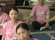 龙岩人民医院举办百位孕妇瑜伽健身运动