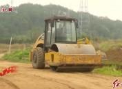 武平:保障性施工促项目推进