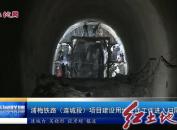 浦梅铁路(连城段)项目建设用地征迁工作进入扫尾阶段
