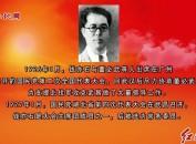 """""""红色教授""""——钱亦石"""