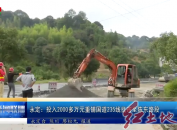 永定:投入2000多万元重铺国道235线抚市至陈东路段
