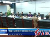 市国土资源局召开扫黑除恶和机关作风整治工作专题会议