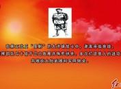 """谢嵩:中国工农红军的一员""""虎将"""""""