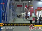 第九届机械产业博览会首设新疆呼图壁特色馆