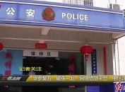 """新罗警方:破获一起""""网络借贷平台""""电信诈骗案件"""