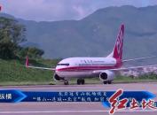"""龙岩冠豸山机场恢复""""佛山--连城--北京""""航线加密至每天一班"""