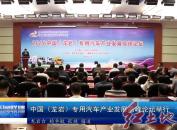 中国(龙岩)专用汽车产业发展高峰论坛举行