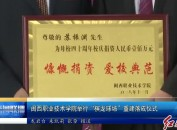 """闽西职业技术学院隆重举行""""槟龙球场""""重建落成剪彩仪式"""