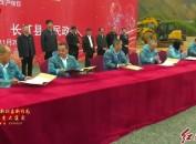 长汀:11月份6个项目集中签约开竣工 总投资4.85亿元