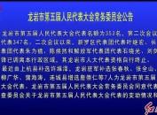 龙岩市第五届人民代表大会常务委员会公告