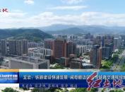 龙岩:铁路建设快速发展 闽粤赣边区域性铁路交通枢纽地位凸显