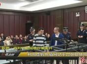 新罗:宣判三起网络诈骗案件