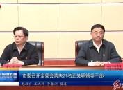 市委召开全委会票决21名正处职领导干部