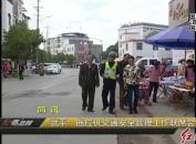 武平:拖拉机交通安全管理工作联席会议召开