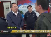上杭县委书记调研督导扫黑除恶工作