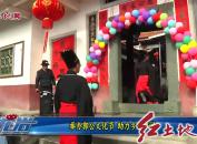 举办郭公文化节 助力乡村旅游
