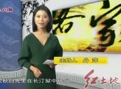 """长汀豆腐宴:一百零八道菜展现""""汀州乡愁""""魅力"""