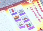 上杭古田旅游景区开展宪法日宣传