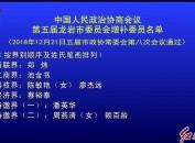 中国人民政治协商会议第五届龙岩市委员会增补委员名单