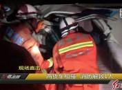 两货车相撞 消防解救1人