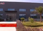 连城:突出后发优势 山区工业园高新企业引领链式集聚发展