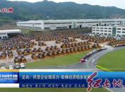龙岩:民营企业增活力 助推经济稳步发展
