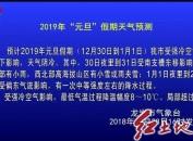 """2019年""""元旦""""假期天气预报"""