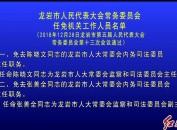 龙岩市人民代表大会常务委员会 任免机关工作人员名单