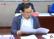 五届市政协第十七次主席会议召开