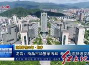 龙岩:商品市场繁荣活跃 新兴业态快速发展