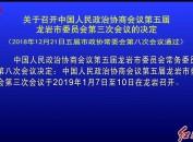 关于召开中国人民政治协商会议第五届龙岩市委员会第三次会议的决定