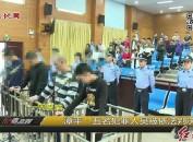 漳平:五名犯罪人员被依法判决