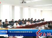 市人大常委会党组召开会议