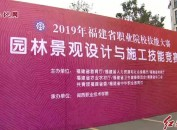 2019年福建省职业院校技能大赛园林景观设计与施工技能竞赛 在闽西职业技术学院举行