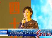 """""""辉煌四十年,奋进新时代""""庆祝改革开放40周年全市巡回宣讲第一站在上杭县新时代文明实践中心举办"""