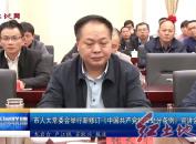 市人大常委会举行新修订《中国共产党纪律处分条例》宣讲会