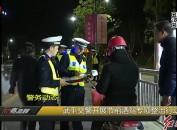 武平交警开展节前酒驾专项整治行动