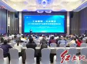 """2018年龙岩市""""工业智联·云光慧企""""产业数字化转型发展论坛召开"""