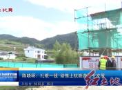 陈晓明:扎根一线 助推上杭旅游产业发展